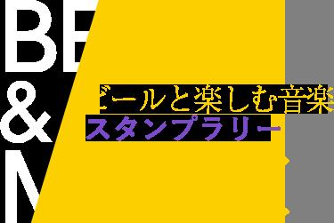 ビールと楽しむ音楽スタンプラリー